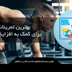 بهترین تمرینات افزایش وزن