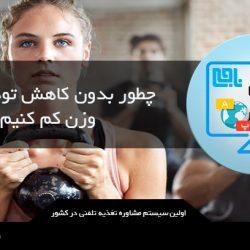 چطور بدون کاهش توده عضلات وزن کم کنیم؟