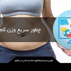 چطور سریع وزن کم کنیم