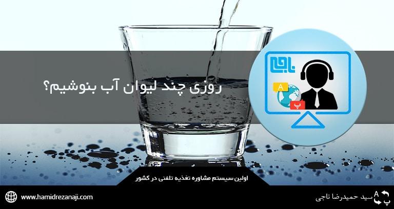 چه مقدار آب باید در روز بنوشید؟