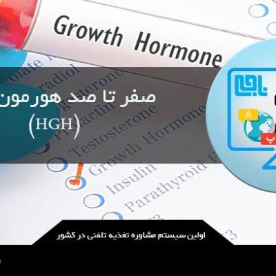 صفر تا صد هورمون رشد (HGH)