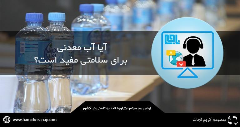 آب معدنی یا آشامیدنی؟