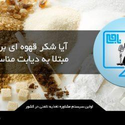 شکر قهوه ای برای افراد دیابتی