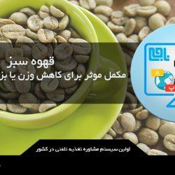 قهوه سبز برای کاهش وزن