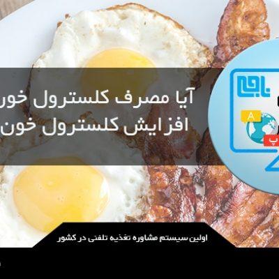 کلسترول خوراکی و کلسترول خون
