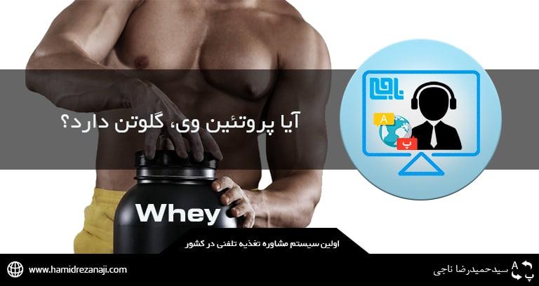 آیا پروتئین آب پنیر (Whey) گلوتن دارد؟