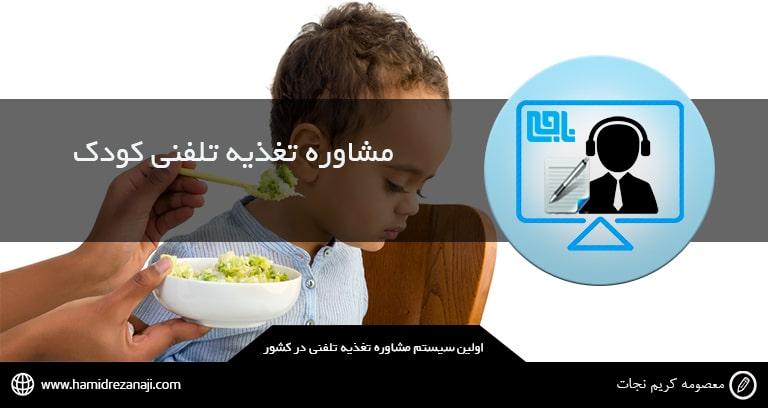 مشاوره تلفنی َتغذیه کودک