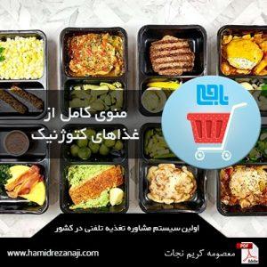 منوی غذاهای رژیم کتوژنیک