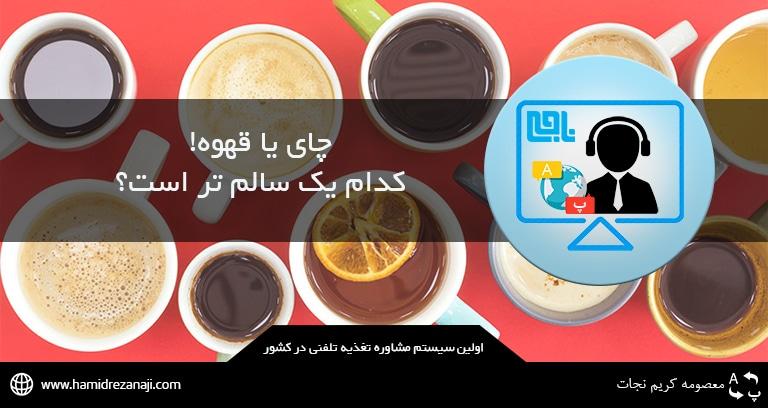 قهوه یا چایی برای لاغری